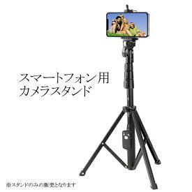スマホ三脚 伸縮可能 軽量 リモコン付き iPhoneスタンド 360度回転 自撮り スマホ カメラ 撮影 スタンド ###スマホ三脚1388★###