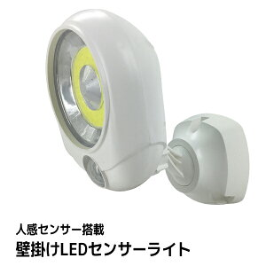 センサーライト LED 電池式 LED防犯センサーライト LEDセンサーライト 屋内 屋外 自動点灯 自動消灯 人感センサー コンパクト ###センサーライトGYD白★###