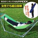ハンモック 自立式 室内 スタンド 屋外 自立式ハンモック キャンプ アウトドア 寝具 ベッド 簡単 おしゃれ 収納バッグ…