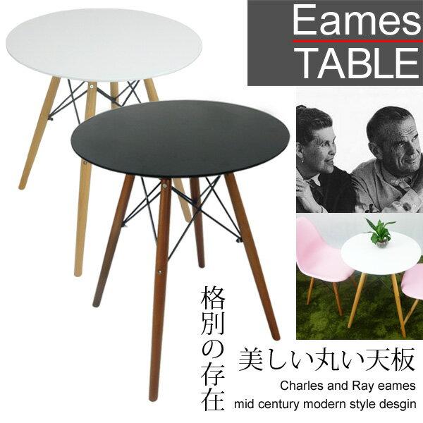 ダイニングテーブル Eames TABLE イームズテーブル ウッドレッグラウンドテーブル ホワイト/ブラック 木脚 直径60cm 北欧 円形テーブル カフェテーブル サイドテーブル センターテーブル 送料無料 お宝プライス/###テーブルGT725###