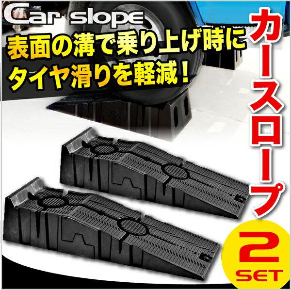 整備用スロープ カースロープ ステップ 2個セット ラダーレール カースロープカーランプ ジャッキサポート 送料無料 お宝プライス/###カースロープST-4P###