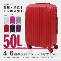 スーツケースTSAロック搭載コーナーパッド付超軽量頑丈ABS製50L中型Mサイズ4〜6泊用同色タイプ【送料無料】/###ケース15152-M☆###