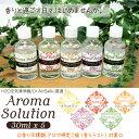 アロマオイル アロマソリューション Aroma Solution 30ml×5本セット【イランイラン】【オレンジスイート】【ジュニパ…