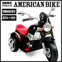電動乗用バイク アメリカン バイク 乗用玩具 子供用三輪車 ライト点灯 クラクション付き ブラック 送料無料 お宝プライス###乗用バイクTR1508A###