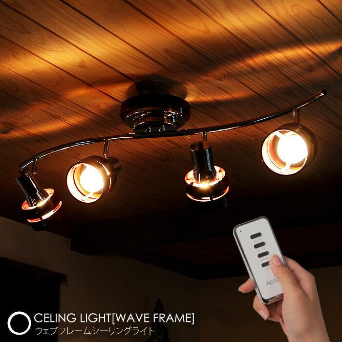 リモコン付き シーリングライト 4連 スポットライト 4灯 リビング用 居間用 ダイニング用 食卓用 北欧 照明 おしゃれ インテリア照明 寝室 天井 間接照明 照明 照明器具 人気 ウッド 送料無料 お宝プライス###ライトSW5336###