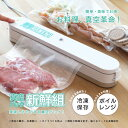 真空パック器 フードシーラー 専用ロールセット 美味しさそのまま 家庭用 シーラー フード 食品保存 料理 送料無料 お…