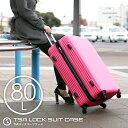 スーツケース キャリーバッグ プライス