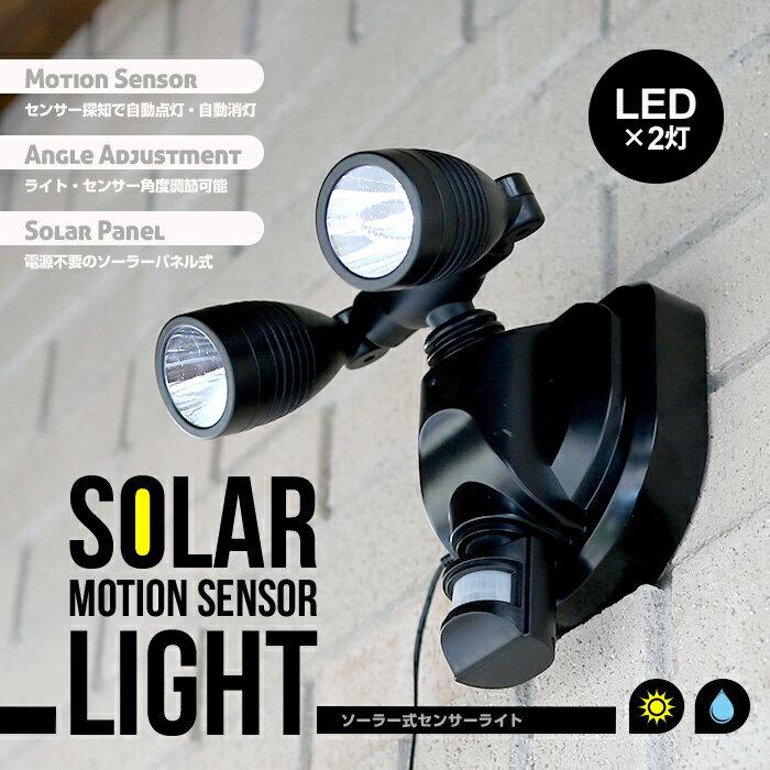 ソーラーライト 屋外 人感センサー センサーライト LEDライト 2灯 LEDソーラーセンサーライト ガーデンライト ソーラー充電 自動点灯 玄関 物置 部屋 防犯対策 防犯ライト 送料無料###ライト065-3W###