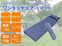 キャンピングマット 寝袋マット エアマット シングルサイズ キャンプマット 自動膨張式 マット マットレス 車中泊マット エアーマット コンパクト アウトドア ...