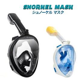 シュノーケルマスク マスク一体型 スノーケル シュノーケリング 水中カメラ取付可 ゴーグル マスク 水中メガネ 送料無料 お宝プライス ###水中マスクF113###