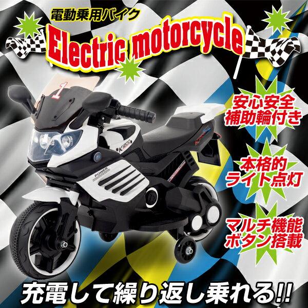 電動乗用バイク 充電式 乗用玩具 レーシングバイク 子供用 三輪車 キッズバイク 補助輪付き 送料無料/###バイクCBK-061###