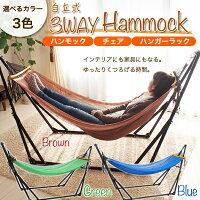 ハンモック自立式室内スタンド屋外自立式ハンモックキャンプアウトドア寝具ベッド簡単おしゃれ収納バッグ付送料無料お宝プライス/###ベッドXKL-001C###