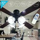 シーリングファン ガラスシェード シーリングライト 木目調 プライウッド リモコン式 LED対応 風量調節 4灯式 42イン…