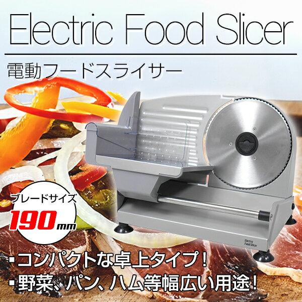 電動フードスライサー 卓上 万能スライサー 電動 食品 スライス 薄切り 食材 新型 送料無料 お宝プライス###電動スライサー26CG###