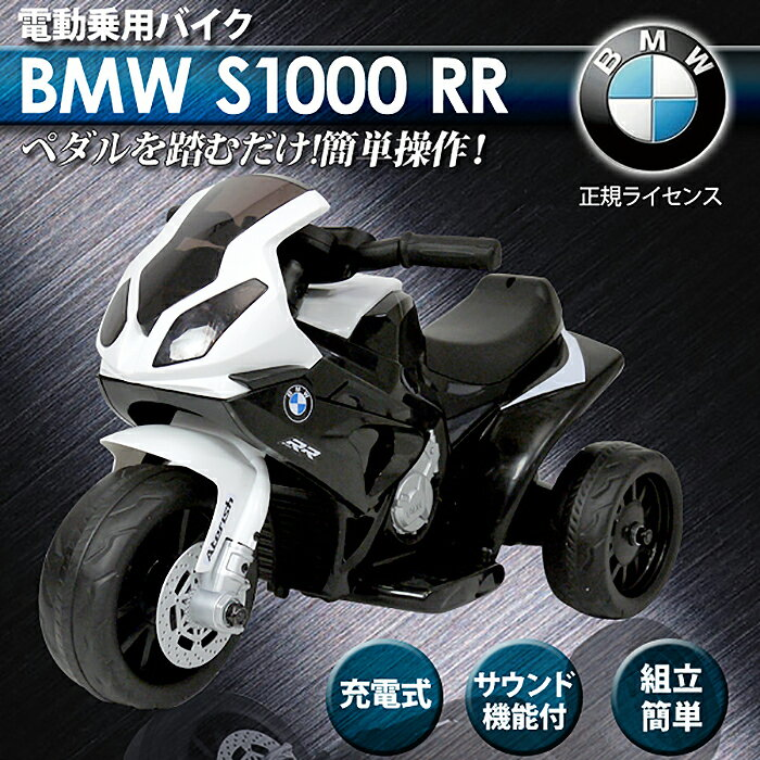 電動乗用バイク BMW S1000 RR 正規ライセンス 充電式 サウンド機能付き 組立簡単 送料無料/###バイクJT5188###