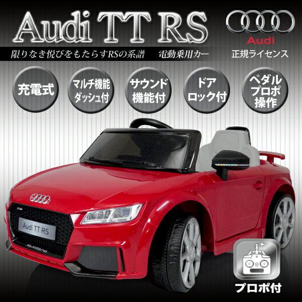 電動乗用カー Audi TT RS アウディ 正規ライセンス 充電式 プロポ付き 乗用玩具 クリスマス プレゼント 送料無料###乗用カーJE1198###