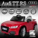 電動乗用カー Audi TT RS アウディ 正規ライセンス 充電式 プロポ付き 乗用玩具 送料無料###乗用カーJE1198###