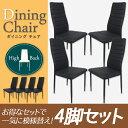 ダイニングチェア 4脚セット 椅子 イス レザー ハイバック チェア オフィスチェア 食卓椅子 レトロ モダン 北欧 オシ…