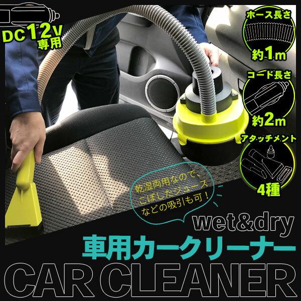 カークリーナー 車用掃除機 DC12V専用 4種先端ノズル付 砂利や細かいゴミをスッキリ吸引 車内をピカピカ アウトドア時に嬉しい空気入れにも大変身 電動エアポンプ 送料無料###掃除機YTXCQ-GR###