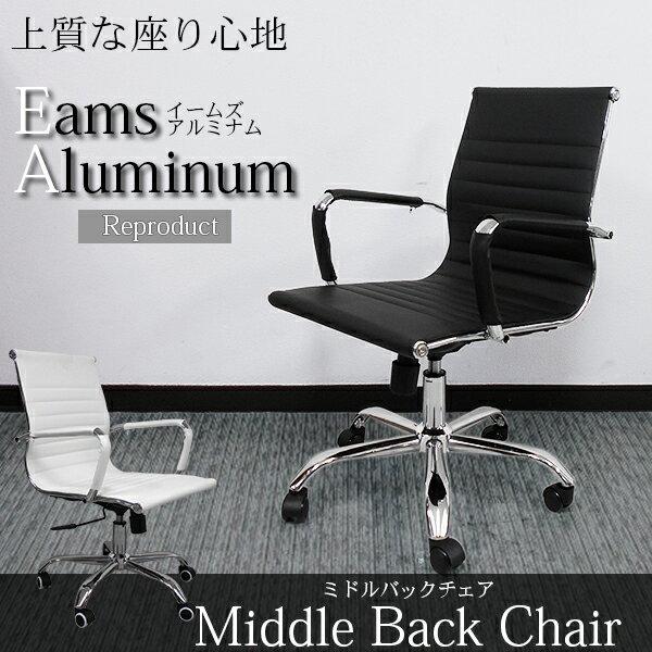 イームズ チェア アルミナムチェア オフィスチェア イームズチェア 書斎 椅子 いす チェアー デザイナーズ家具 オフィスチェアー 送料無料 お宝プライス###オフィスチェアD823###