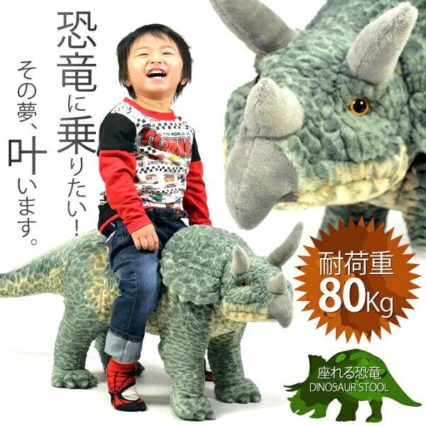 日本初上陸!座れるアニマル 恐竜 トリケラトプス 椅子 スツール ぬいぐるみ インテリア かわいい おしゃれ 大人が座っても大丈夫 耐荷重80kg 送料無料/###座れるトリ1025-37###