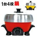 電気鍋 1台4役 マルチポット 一人鍋 4種プレート付 たこやき グリル ホットプレート 蒸し器 万能鍋 卓上鍋 グリル鍋 …