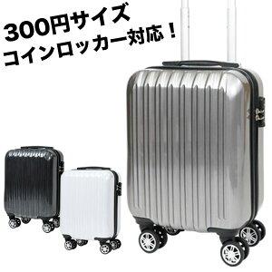 スーツケース 機内持ち込み コインロッカー対応 軽量 小型 SSサイズ 28L TSAロック搭載 おしゃれ 丈夫 男女兼用 メンズ レディース キャリーバッグ 旅行カバン 送料無料 お宝プライス ###ケース