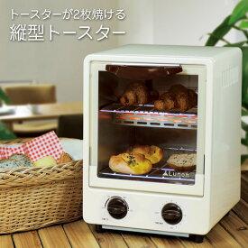 オーブントースター 縦型 トースター おしゃれ 朝食 トースト パン ピザ コンパクト 省スペース スリム シンプル 2枚焼き おしゃれ 調理家電 北欧 新生活 送料無料 お宝プライス###トースターKX095###