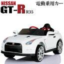 電動乗用カー NISSAN GT-R 正規ライセンス 乗用ラジコンカー 充電式 プロポ操作 子供用 乗用玩具 乗り物 送料無料 お…