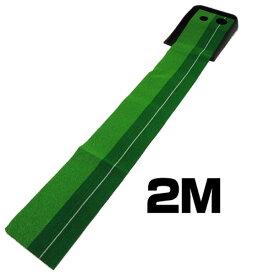 パター練習 パター練習マット 30cm×2m 2ホール ホール幅 9cm 7.5cm 練習器具 パター練習器具 ゴルフ パターマット ライン入り マット 送料無料 お宝プライス/###ゴルフマット2M-QD###