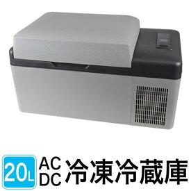 冷蔵冷凍庫 20L 車載用 家庭用 冷蔵庫 冷凍庫 保冷庫 コンセント シガー 電源 AC/DC 12V 24V AC100V -20℃ 20リットル 送料無料 ###ポータブル冷蔵庫C20###