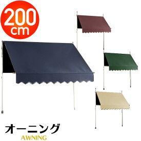 オーニング つっぱりオーニング 2m オーニングテント サンシェード 日よけ テント ロールスクリーン 2M 日除け つっぱり UV 紫外線カット ガーデン ベランダ 突っ張り DIY エクステリア おしゃれ 送料無料###つっぱり2M###