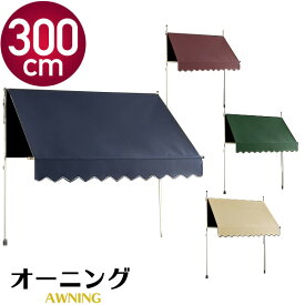オーニング つっぱりオーニング 3m オーニングテント サンシェード 日よけ テント ロールスクリーン 3M 日除け つっぱり UV 紫外線カット ガーデン ベランダ 突っ張り DIY エクステリア おしゃれ 送料無料 お宝プライス###つっぱり3M###