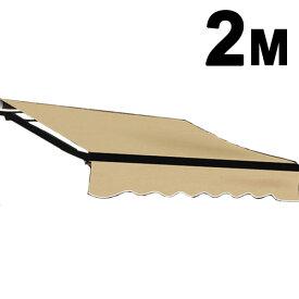 オーニングテント 幅2m×張出1.5m 黒フレーム 折り畳み 伸縮 巻き上げ式 日除けテント バルコニー カフェ オープンテラス 紫外線 UVカット 遮熱 断熱 エコ ハンドル式 簡単収納 送料無料###黒2Mオーニング###