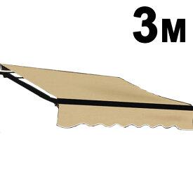 大型オーニングテント 幅3m×張出2.0m 黒フレーム 折り畳み 伸縮 巻き上げ式 日除けテント サンシェード ベランダ バルコニー カフェ オープンテラス 紫外線 UVカット 遮熱 断熱 エコ ハンドル式 簡単収納 送料無料 ###黒3Mオーニング###