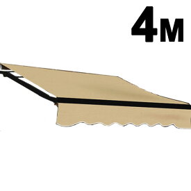 オーニングテント 幅4m×張出2.5m 黒フレーム 折り畳み 伸縮 巻き上げ式 日除けテント サンシェード ベランダ バルコニー カフェ オープンテラス 紫外線 UVカット 遮熱 断熱 エコ ハンドル式 簡単収納 送料無料###黒4Mオーニング###