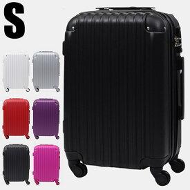 スーツケース キャリーバッグ TSAロック搭載 コーナーパッド付 超軽量 頑丈 ABS製 36L 小型 Sサイズ 1〜3泊用 同色タイプ 送料無料 お宝プライス/###ケース15152-S###