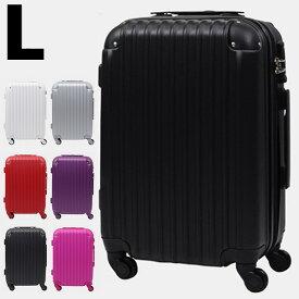スーツケース キャリーバッグ TSAロック搭載 コーナーパッド付 超軽量 頑丈 ABS製 80L 大型 Lサイズ 7〜12泊用 同色タイプ 送料無料 お宝プライス/###ケース15152-L###