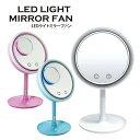 メイクアップミラー ファン LEDライト 拡大鏡付き かがみ カガミ スタンドタイプ 卓上ミラー 拡大鏡 女優ミラー おし…