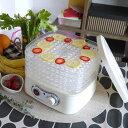 フードドライヤー 改良モデル 食品乾燥機 食品乾燥器 ドライフルーツ ドライフルーツメーカー ドライフードメーカー …