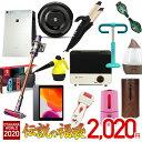 福袋 2020 お宝ワールド福袋 大人気アイテム3点詰め込み 加湿器 Switch 掃除機 ダイソン ルンバ 空気清浄機 iPad ドラ…