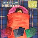 寝袋 シュラフ 封筒型 洗える寝袋 キャンプ用寝具 冬用 夏用 軽量 コンパクト 登山 キャンプ ツーリング アウトドア …
