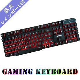 ゲーミングキーボード 有線 107キー 英語配列 LED バックライト パソコン PC ゲーミング キーボード マルチメディア 送料無料 ###キーボードWB-538###