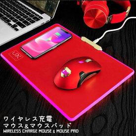 ワイヤレスマウス&充電マウスパッドセット ゲーミングマウス 右手用 QI スマホ 充電 DPI イルミネーション LED バックライト 送料無料/###マウス+パッドセット###
