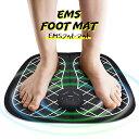 EMS 足痩せ 美脚 フット マッサージ 脚 足裏 乗せるだけ 電気刺激 トレーニング エクササイズ 筋トレ 脂肪燃焼 下半身…