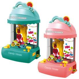 クレーンゲーム UFOキャッチャー キャンディグラバー 家庭用 おもちゃ 玩具 ゲーム 景品 プレゼント ギフト 送料無料 お宝プライス 抽選対象 ###グラバーJS1735###
