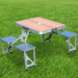 ピクニックテーブル アウトドア 木目調 テーブル 折りたたみ テーブル チェア チェアセット レジャーテーブル アウトドアテーブル 軽量 アルミ 折りたたみテーブル お花見 キャンプ バーベキュー BBQ 送料無料 お宝プライス ###テーブル1135###