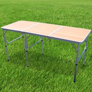 アウトドア テーブル 折りたたみ 木目調 テーブル レジャーテーブル ピクニックテーブル アウトドアテーブル (幅150cm) 軽量 アルミ 折りたたみテーブル キャンプ バーベキュー BBQ 送料無料
