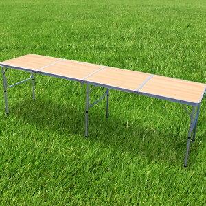 アウトドア テーブル 折りたたみ 木目調 テーブル レジャーテーブル ピクニックテーブル アウトドアテーブル (幅240cm) 軽量 アルミ 折りたたみテーブル キャンプ バーベキュー BBQ 送料無料