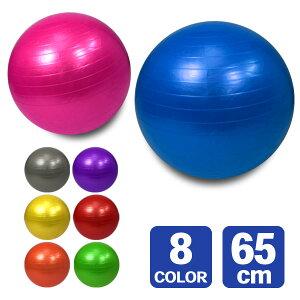 バランスボール 65cm ヨガボール エクササイズボール 体幹トレーニング 全身運動 インナーマッスル 空気入れ付 送料無料 お宝プライス ###ボール65CM/CQT###